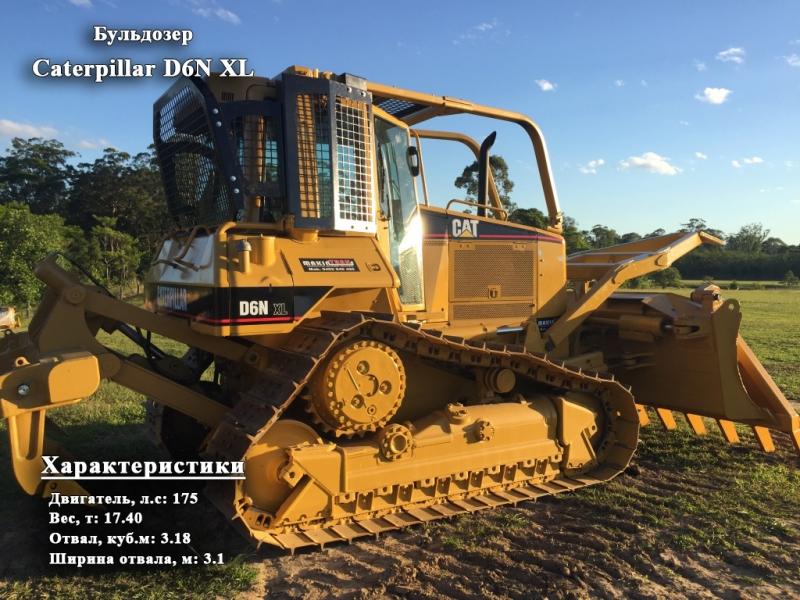 Фото №2:Бульдозер Caterpillar D6N XL