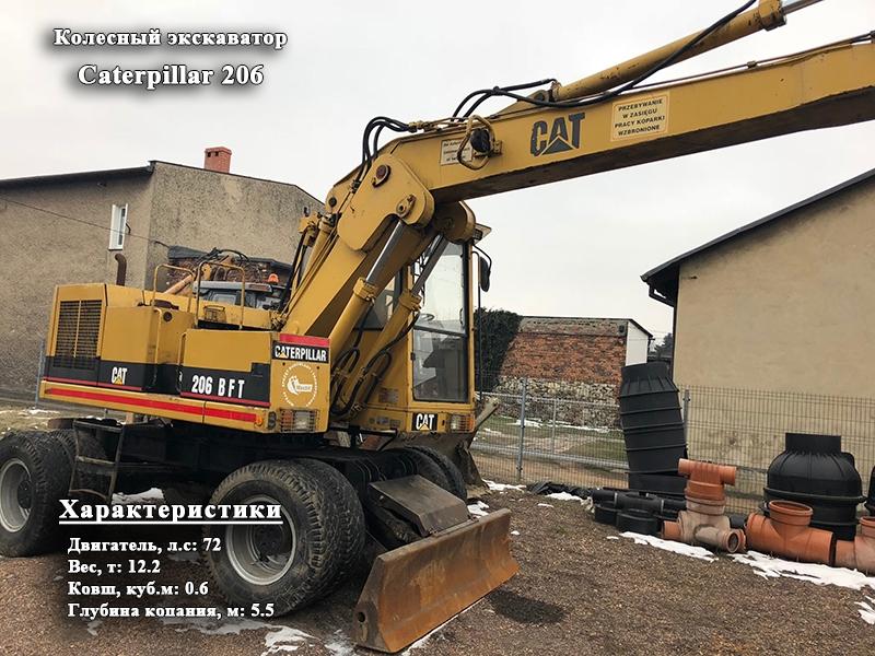 Фото №2:Колесный экскаватор Caterpillar 206B FT