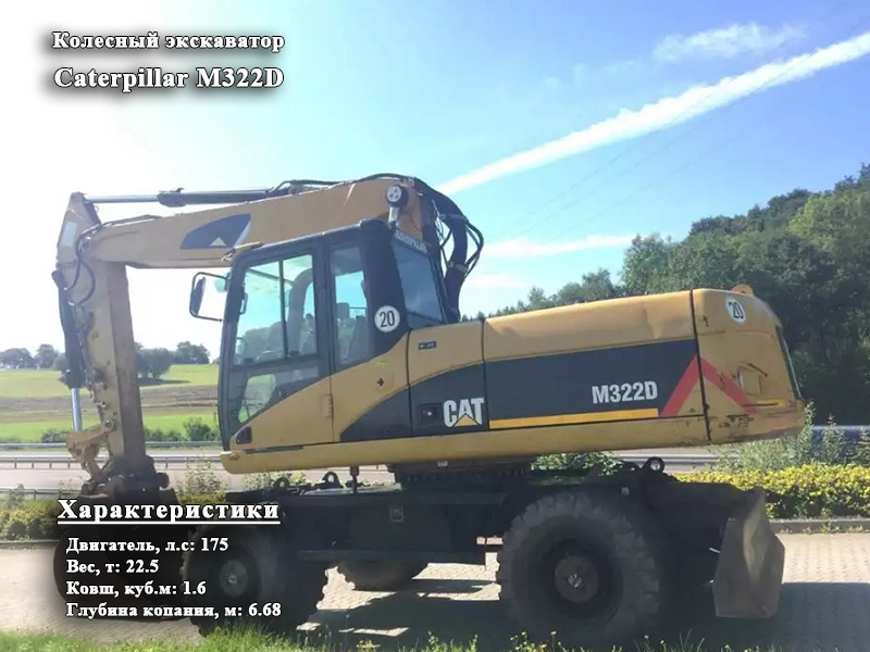 Фото №2:Колесный экскаватор Caterpillar M322D