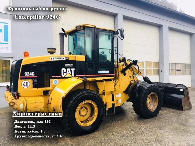 Фото №2:Фронтальный погрузчик Caterpillar 924G