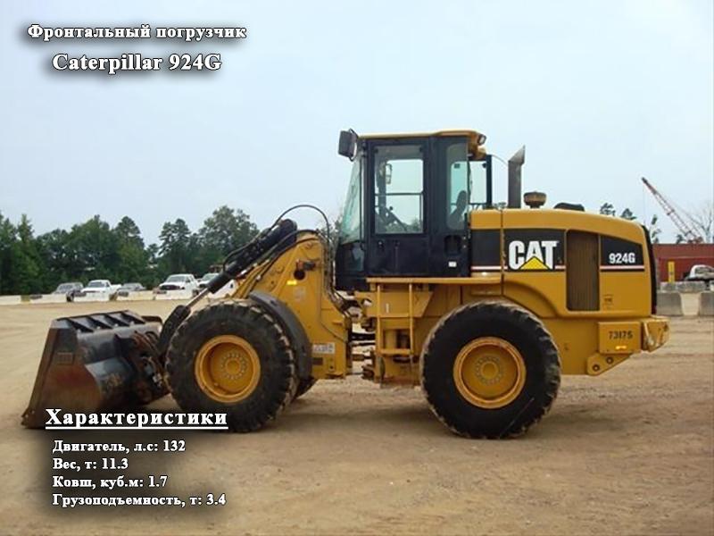 Фото №3:Фронтальный погрузчик Caterpillar 924G