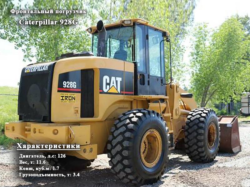 Фото №2:Фронтальный погрузчик Caterpillar 928G