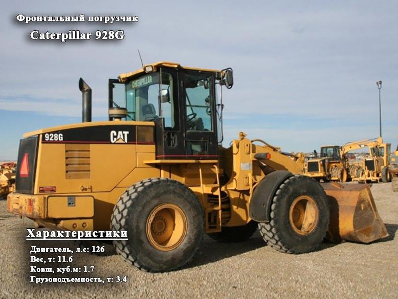 Фото №1:Фронтальный погрузчик Caterpillar 928G