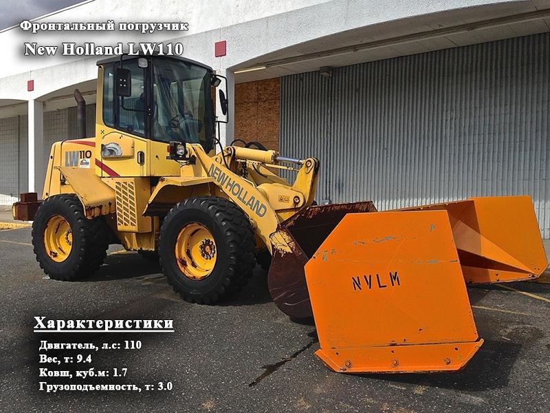 Фото №2:Фронтальный погрузчик New Holland LW110