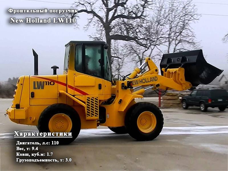 Фото №1:Фронтальный погрузчик New Holland LW110