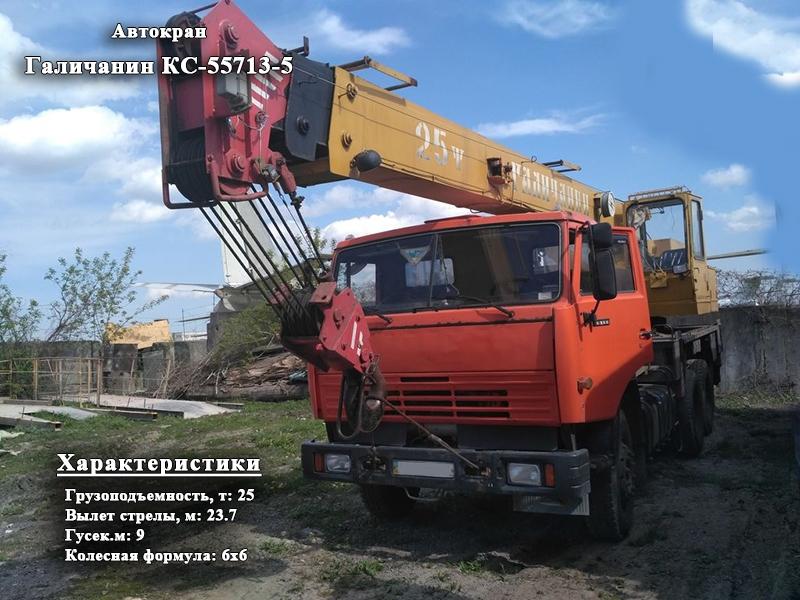 Фото №1:Автокран Галичанин КС-55713-5