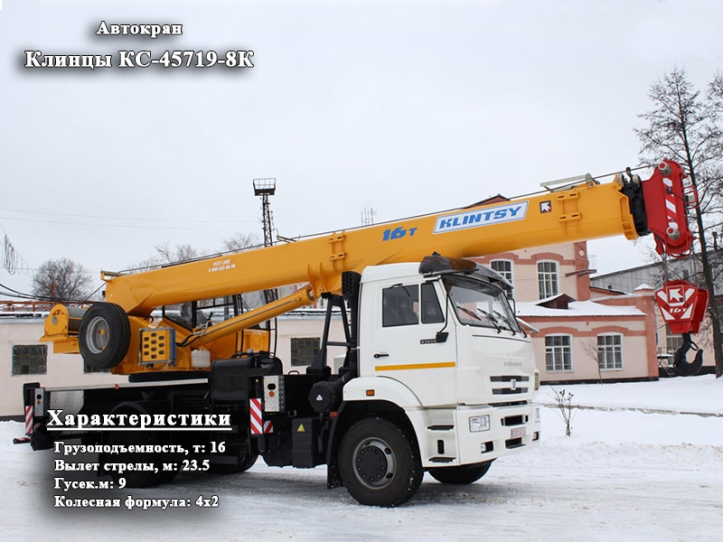 Фото №1:Автокран Клинцы КС-45719-8К