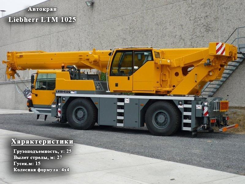 Фото №2:Автокран Liebherr LTM 1025