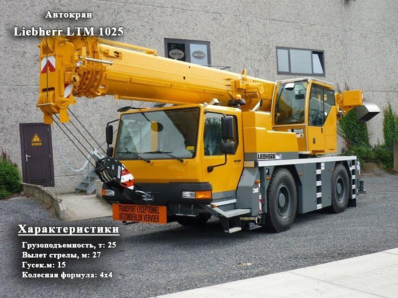 Фото №1:Автокран Liebherr LTM 1025