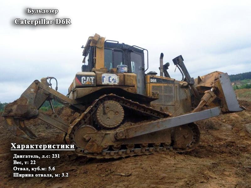 Фото №2:Бульдозер Caterpillar D6R