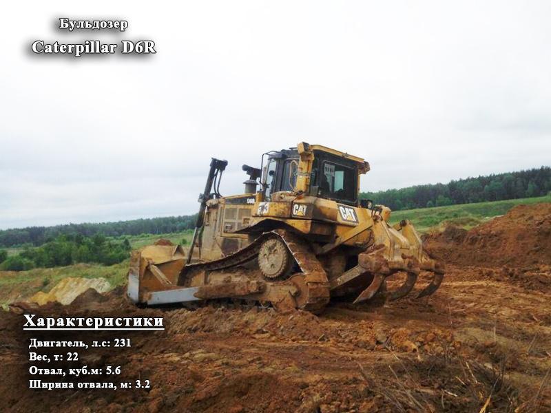 Фото №3:Бульдозер Caterpillar D6R