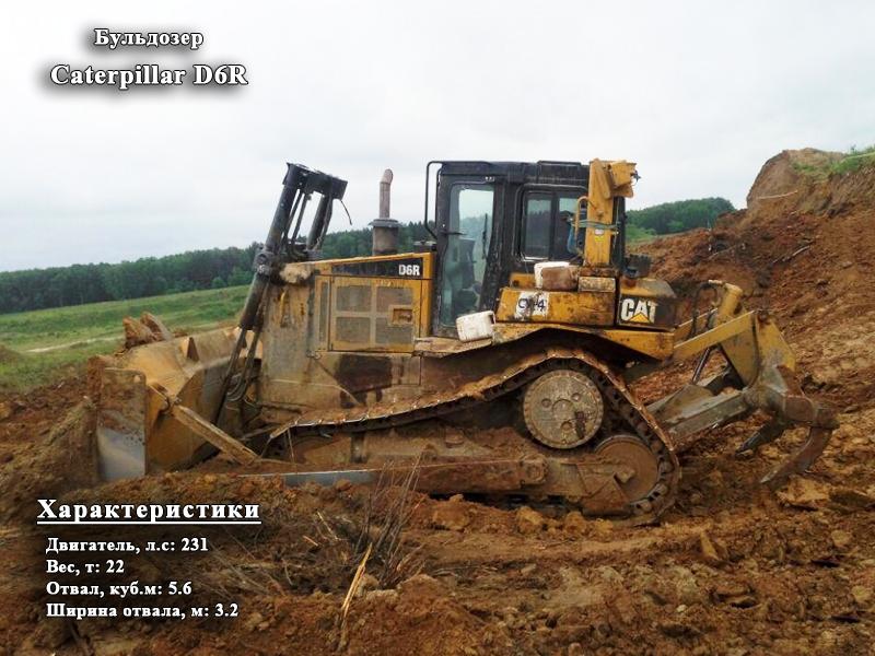 Фото №4:Бульдозер Caterpillar D6R